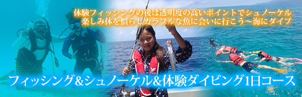 体験ダイビング&シュノーケリング &フィッシング1日コース