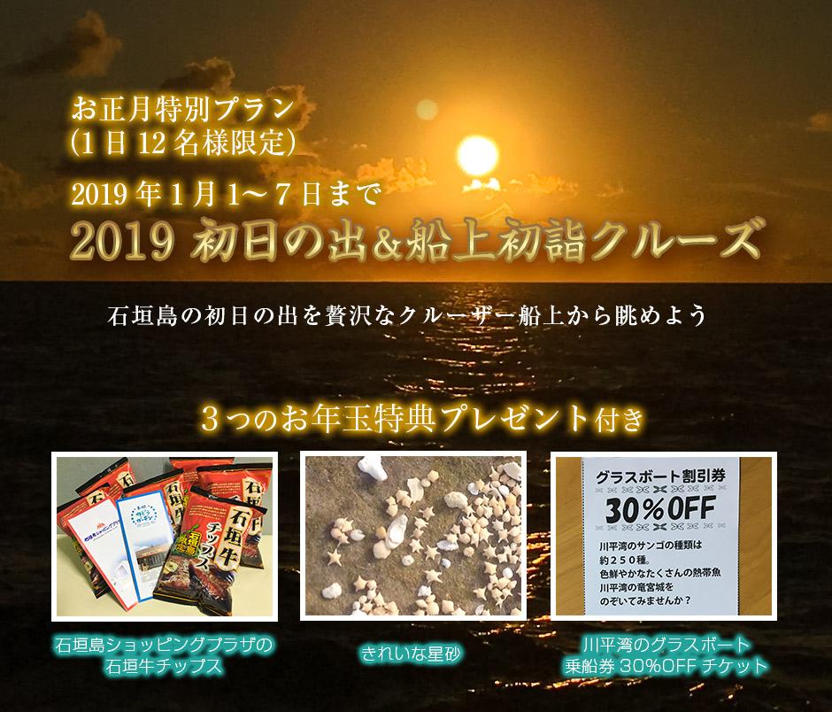 2019 初日の出&船上初詣クルーズ(お正月特別プラン)